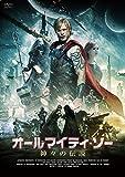 オールマイティ・ソー 神々の伝説 [DVD]