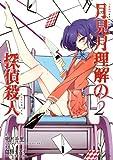 月見月理解の探偵殺人(2) (シリウスコミックス)