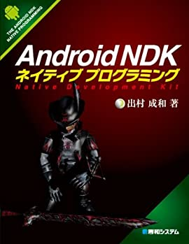 Android NDKネイティブプログラミング