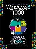Windows 8 フリーソフトプレミアムベスト1000 (超トリセツ)