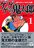 少年マガジン/オリジナル版 ゲゲゲの鬼太郎(1) (講談社漫画文庫)(全5巻)