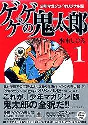 少年マガジン/オリジナル版 ゲゲゲの鬼太郎(1) (講談社漫画文庫 み 3-5)
