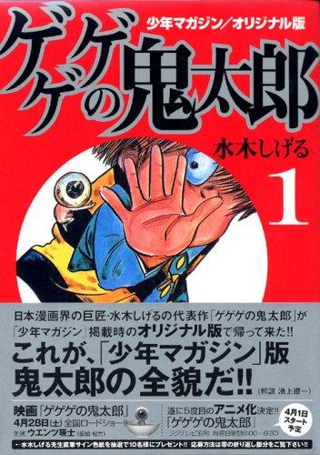 少年マガジン/オリジナル版 ゲゲゲの鬼太郎(1)