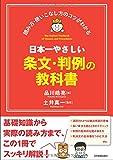 読み方・使いこなし方のコツがわかる 日本一やさしい条文・判例の教科書