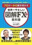 世界一やさしい図解FXの教科書