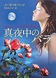 真夜中のバラ (MIRA文庫)