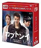 カプトンイ 真実を追う者たち DVD-BOX2〈シンプルBOX 5,000円シリーズ〉[DVD]
