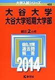 大谷大学・大谷大学短期大学部 (2014年版 大学入試シリーズ)