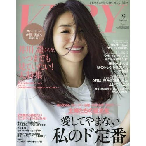 VERY(ヴェリィ) 2016年 09 月号 [雑誌]
