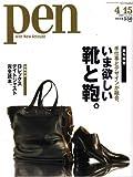 Pen (ペン) 2008年 4/15号 [雑誌]