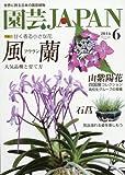 園芸Japan 2016年 06 月号 [雑誌]