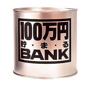 100万円貯まるBank/ゴールド