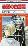 赤髪の白雪姫(15) 通常版: 花とゆめコミックス