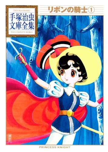 リボンの騎士(1) (手塚治虫文庫全集 BT 13)
