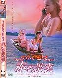 ロストイノセンス 赤の果実 [DVD]