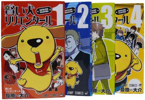 賢い犬リリエンタール 全4巻 完結コミックセット