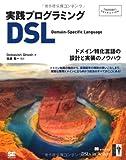 実践プログラミングDSL ドメイン特化言語の設計と実装のノウハウ (Programmer's SELECTION)