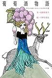葡萄酒物語: ワインをめぐるとっておきの17話