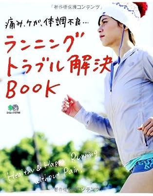 ランニングトラブル解決BOOK (エイムック 2798)