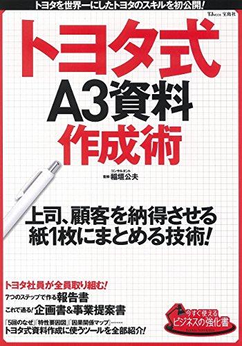 今すぐ使えるビジネスの強化書 トヨタ式A3資料作成術 (TJMOOK)