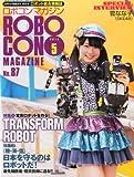 ROBOCON Magazine (ロボコンマガジン) 2013年 05月号 [雑誌]