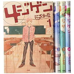 4ジゲン コミック 1-4巻セット (花とゆめCOMICSスペシャル)