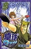 卓球Dash!! Vol.8 (少年チャンピオン・コミックス)