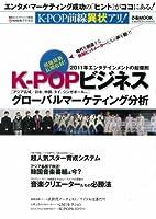 K-POP前線異状アリ! (ぴあMOOK)