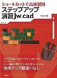ステップアップ演習Jw_cad: ショートカットで高速製図