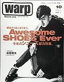 warp MAGAZINE JAPAN 2016年 10 月号