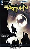 バットマン:真夜中の事件簿(THE NEW 52!)
