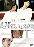 Boys Love ボーイズラブ プレミアムBOX[DVD]