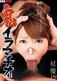 鬼イラマチオ 星優乃 [DVD]