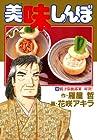 美味しんぼ 第62巻