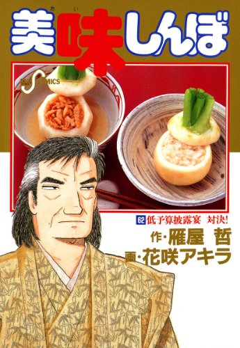 美味しんぼ(62) (ビッグコミックス)