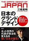 日本のグランドデザイン 世界一の潜在経済力を富に変える4つのステップ