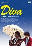 ディーバ  製作30周年記念 HDリマスター・エディション [DVD]
