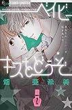 ベイビー☆キスをどうぞ 2 (フラワーコミックスアルファ)
