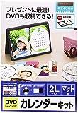 サンワサプライ インクジェット手作りカレンダーキット(DVDトールケース付き) JP-CALSET37
