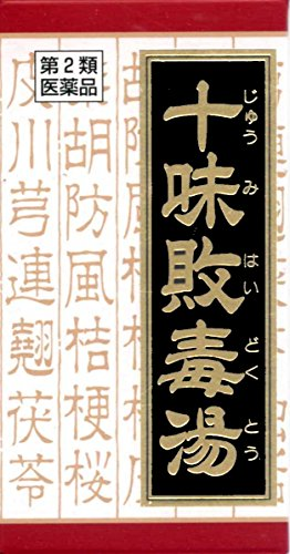 【第2類医薬品】十味敗毒湯エキス錠クラシエ 180錠