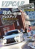 VIP CAR (ビップ カー) 2013年 9月号