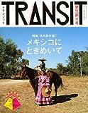 TRANSIT(トランジット)11号 永久保存版! メキシコにときめいて (講談社MOOK)