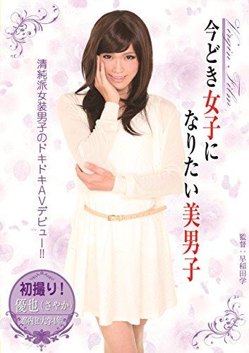 【数量限定】今どき女子になりたい美男子 優也(さやか)《チェキ1枚付》(初回限定版) GJDD-001G [DVD]