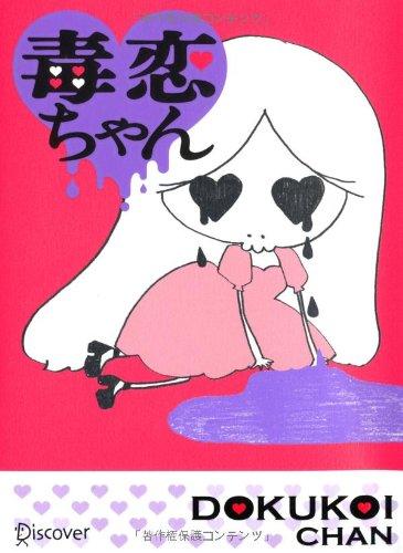 毒恋ちゃん