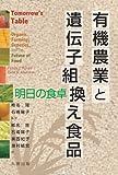 本の感想:遺伝子組換え技術で作った作物を有機栽培するという考えはどう?