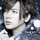 DAIGO「いま逢いたくて…」