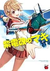 女子高生が戦闘機で戦いを繰り広げる漫画・野上武志「紫電改のマキ」