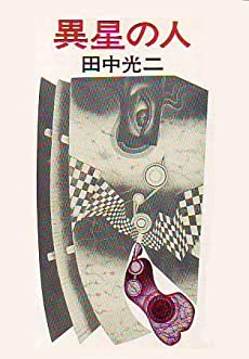 異星の人―エーリアン・メモ (ハヤカワ文庫 JA 100)