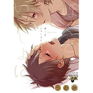 ぼくといっしょに (JUNEコミックス;ピアスシリーズ)
