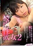 超ドM娘、レンタル中 被虐性欲の女2 [DVD][アダルト]